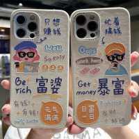 富婆暴富适用于iphone12手机壳苹果11硅胶套12promax软壳x/xs/xr