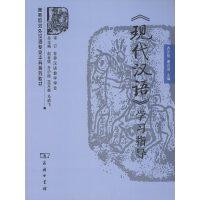 《现代汉语》学习指导(商务馆对外汉语专业本科系列教材)