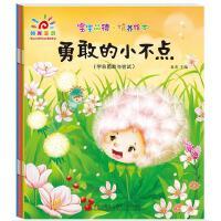 阳光宝贝 宝宝品德培养绘本(共6册)睡前童话小故事图画书注音版 勇敢的小不点 追风的小熊 三个愿望 你是我的好朋友