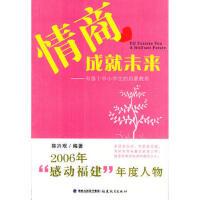 【二手书8成新】情商成就未来 陈兴观著 福建教育出版社