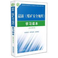 【二手书8成新】《煤矿安全规程》学习读本:含实用问答、典型案例及关联规定 中国法制出版社 中国法制出版社