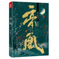 【二手书8成新】帝凰 2 天下归元,磨型小说 出品 百花洲文艺出版社
