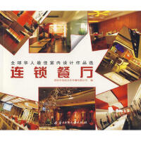 【二手书8成新】连锁餐厅(全球华人室内设计作品选 深圳市创扬文化传播有限公司 9787560952499