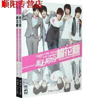 【二手旧书9成新】棉花糖―至上励合首部星光纪念图文志,至上励合,湖南人民出版社,9787543857032