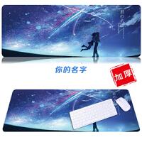 游戏鼠标垫超大 动漫大鼠标垫可爱 笔记本电脑键盘垫女生定制(2)