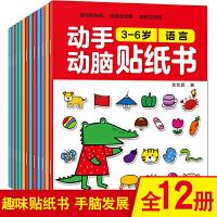 12册动手动脑贴纸书0-1-2-3-4-5-6岁 婴幼儿童早教书籍0 3岁反复贴 幼儿益智贴纸书 启蒙宝宝动手动脑趣味