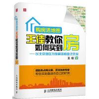 购房活地图王佳教你如何买到房――以北京地区为例解读楼盘之优劣