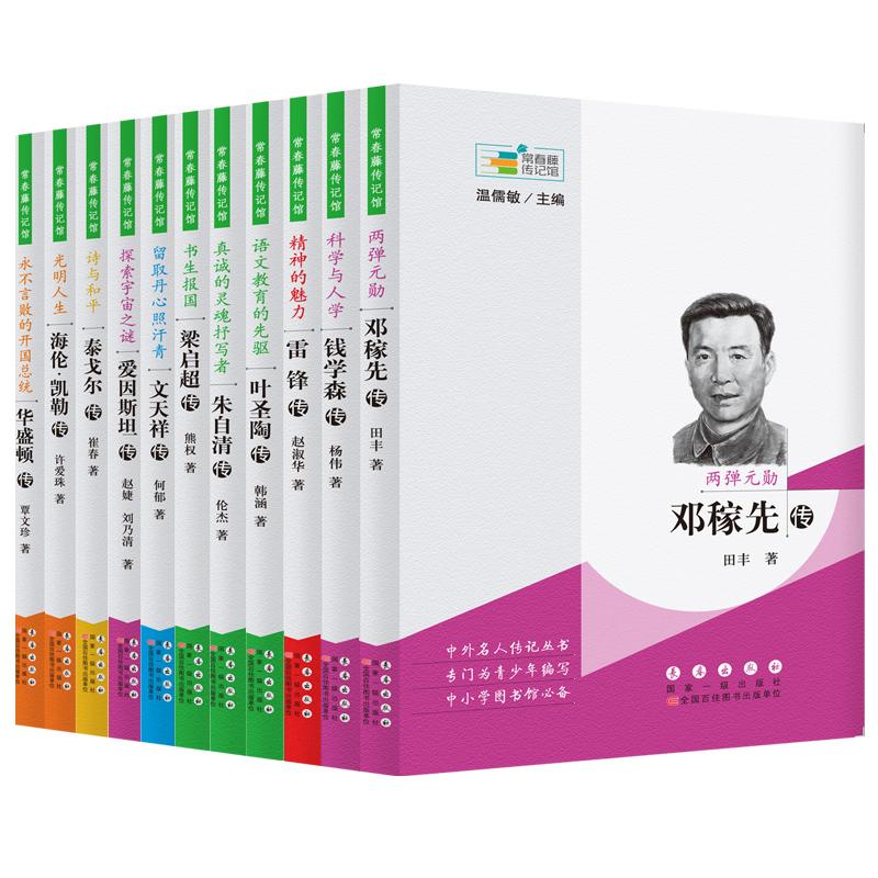 常春藤传记馆套装·第二辑(11册) 本套书由温儒敏先生担任丛书总主编,北京大学语文教育研究所组织编写。传主覆盖范围广,和课程教学有呼应,专门为中小学生编写,内容安排上特别注重励志及健全的人格心理引导培养。