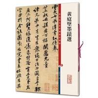 黄庭坚墨迹选(彩色放大本中国著名碑帖・第十集)