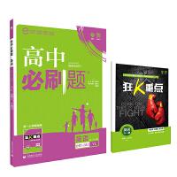 理想树67高考2020新版高中必刷题 英语必修1、2合订译林版 高中同步练习