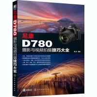 尼康D780摄影与视频拍摄技巧大全 雷波 编 摄影艺术(新)艺术 新华书店图书籍 化学工业出版社 97871223777
