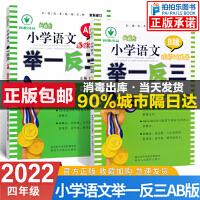 举一反三四年级语文AB版上册下册新概念小学语文阅读理解训练基础训练篇 读写训练篇