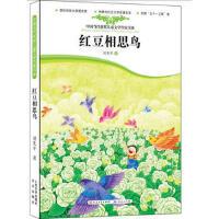 红豆相思鸟/中国当代获奖儿童文学作家书系 刘先平 9787501606290