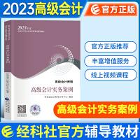 备考2022 高级会计职称教材2021 高级会计职称资格考试用书 高级会计实务案例