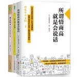 刻意练习+学习之道+所谓情商高就是会说话(共3册)