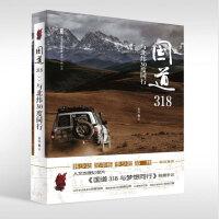 国道318:与北纬30度同行 大型人文地理纪录片《国道318:与梦想同行》拍摄手记 旅游地图攻略书籍