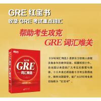 新东方:GRE词汇精选(2018年3月新书)