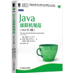 Java虚拟机规范(Java SE 8版)(Oracle官方发布,Java虚拟机技术创建人撰写,国内资深Java技术专