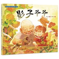 中国非物质文化遗产图画书大系-影子爷爷