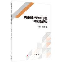 中国城市经济增长质量时空演进研究