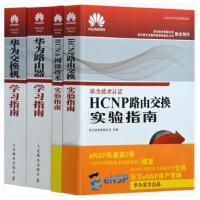 义博!HCNP路由交换+HCNA网络技术实验指南+华为交换机指南+华为路由器指南 4本 华为认证考试