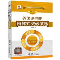 【正版】自考试卷 自考 00263 外国法制史 阶梯式突破试卷