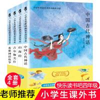 中国古代神话故事山海经希腊神话故事吉尔伽美什 快乐读书吧四年级上册全4册
