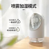 迷你喷雾小风扇 便携式带加湿器小型空调USB可充电制冷降温电风扇
