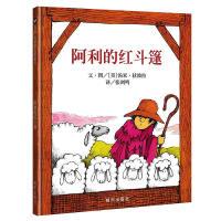上海上谊:阿利的红斗篷 [3-6岁]
