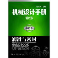 机械设计手册(第六版):单行本.润滑与密封