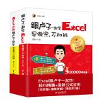 Excel跟卢子一起学:技巧精髓+函数公式应用(全彩版+视频讲解)(套装共2册)
