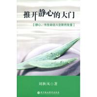 【二手书8成新】推开静心的大门 刘秋凤 深圳报业集团出版社