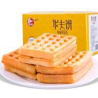 华夫饼 网红590克蛋糕早餐糕点心手撕面包礼盒整箱礼盒学生晚餐休闲食品