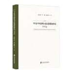 平安中国的司法指数研究 2019 涂龙科 等 著