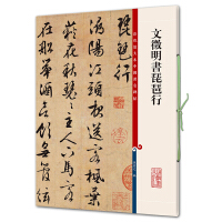 文徵明书琵琶行(彩色放大本中国著名碑帖・第七集)