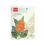 邱园植物绘本Ⅲ