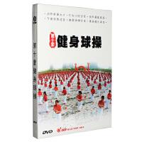 第十套健身球操DVD中老年人健身有氧广场舞演示动作分解光盘