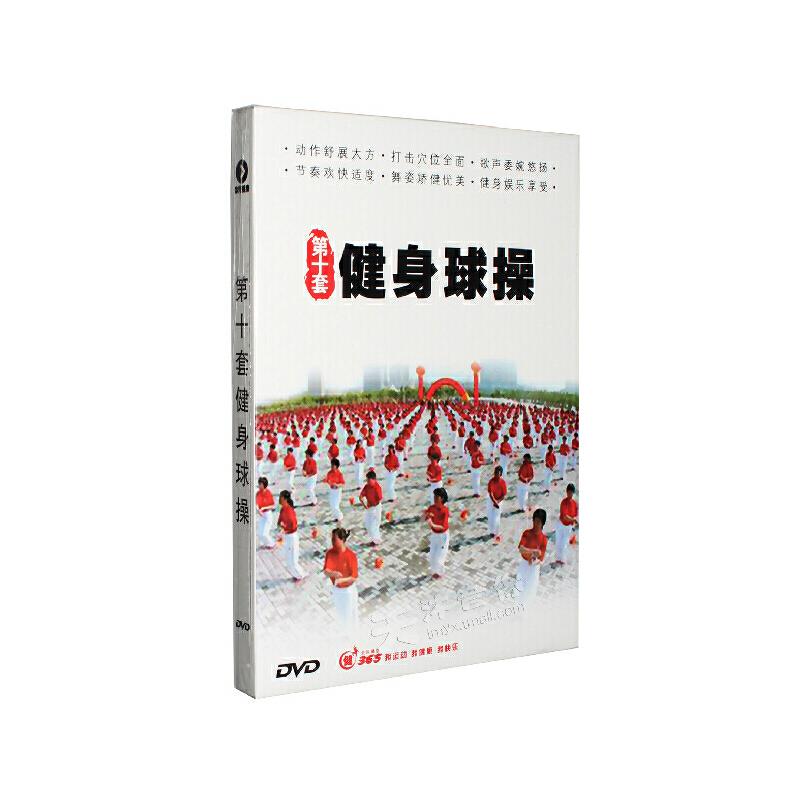 第十套健身球操DVD中老年人健身有氧广场舞演示动作分解光盘 原装正版,闪电发货