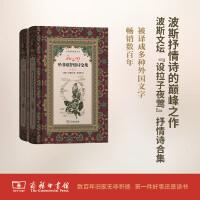 哈菲兹抒情诗全集(汉译波斯经典文库)