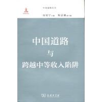 中国道路与跨越中等收入陷阱(中国道路丛书)[厉以宁] 商务印书馆