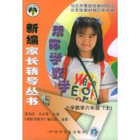 帮你学数学 小学数学六年级(上) 郭为民,吴正宪 ,《帮你学数学》编写组 9787110055106