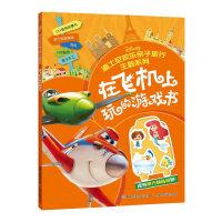 迪士尼欢乐亲子旅行主题系列――在飞机上玩的游戏书