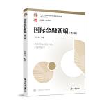 国际金融新编(第六版)(博学・金融学系列)