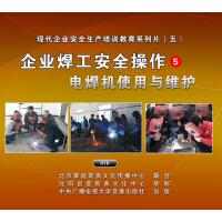 原装正版 2016新企业焊工安全操作⑤ 电焊机使用与维护 2DVD 企业学习培训光盘