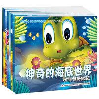 思维绘本 神奇的海底世界 全套8册 儿童绘本宝宝故事图书籍 启发想象力的趣味绘本 3-6岁幼儿童早教情绪管理睡前故事