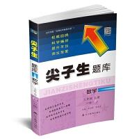 辽宁教育:2019(秋 )尖子生题库 三年级数学上册(人教版)