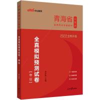 中公教育2020青海省公务员录用考试专用教材:全真模拟预测试卷申论