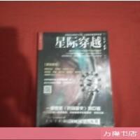 【二手旧书9成新】星际穿越 /[美]基普・索恩(Kip Thorne) 著 [美]基普・索恩(Kip Thorne)