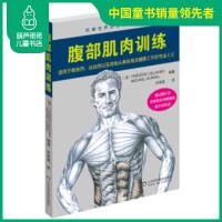 正版腹部肌肉训练弗雷德里克德拉威尔分六部分详细讲解腹部肌肉锻炼的方法及要领漂亮巧克力腹肌山东科学技术出版社