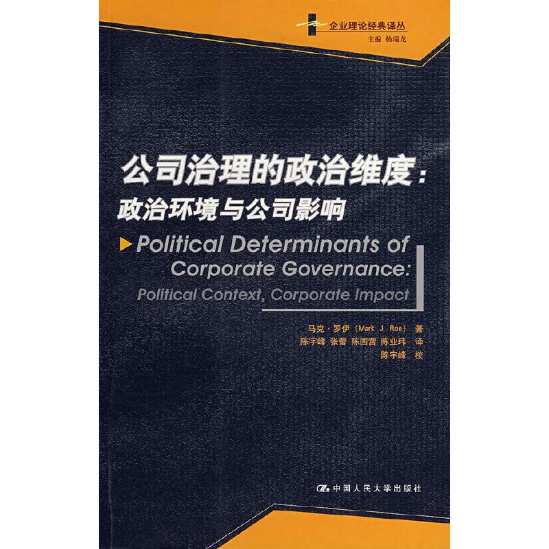 公司治理的政治维度:政治环境与公司影响(公司理论经典译丛)